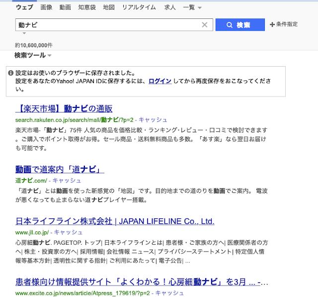 動ナビ検索結果
