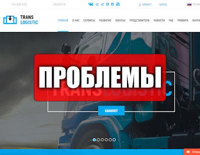 Скриншоты выплат с хайпа translogistic.cc