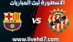 نتيجة مباراة برشلونة وخيمناستيكا 21-07-2021 في مباراة ودية