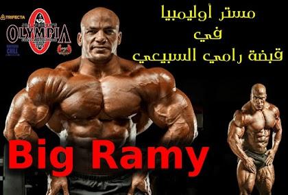 كيف تربع (Big Ramy) على عرش مستر أوليمبيا