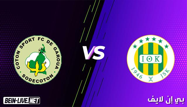مشاهدة مباراة شبيبة القبائل والقطن بث مباشر اليوم بتاريخ 09-03-2021 في كأس الكونفيدرالية الافريقية
