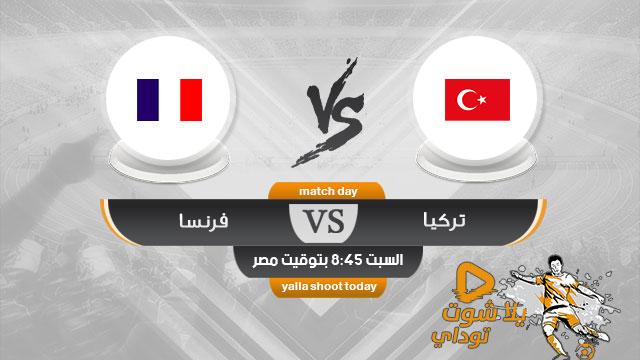 فرنسا وتركيا بث مباشر