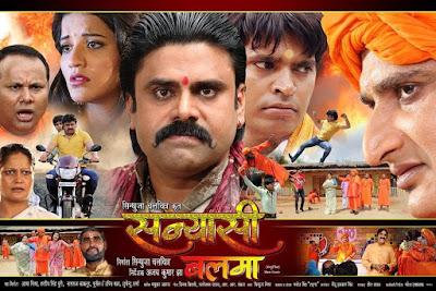 Sanyasi Balma Bhojpuri Film