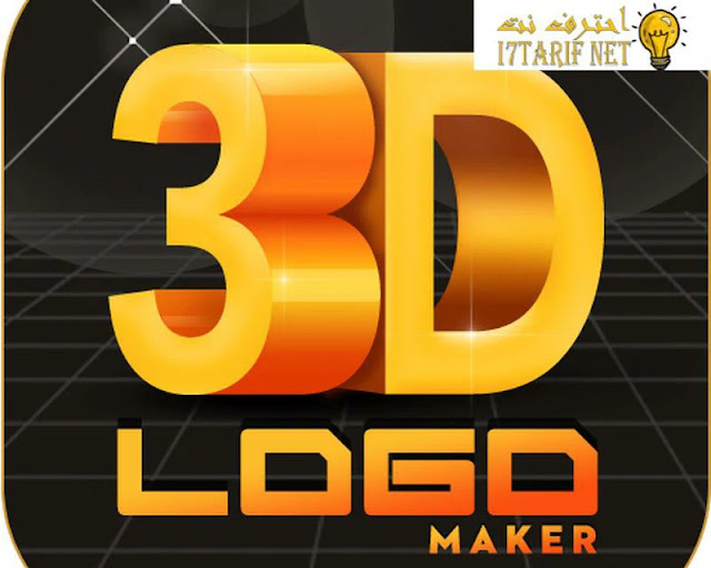برنامج 3D Logo Maker