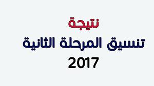 نتيجة المرحلة الثانية للثانوية العامة 2017 برقم الجلوس هندسة 90.4% والطب البيطري 94.4% والحاسبات 87.4% عبر بوابة الحكومة المصرية tansik.egypt.gov