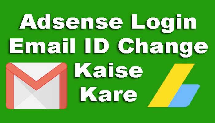 adsense login email id kaise change kare