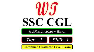 SSC CGL 2020 3 March Tier 1 Shift 1 Hindi Version