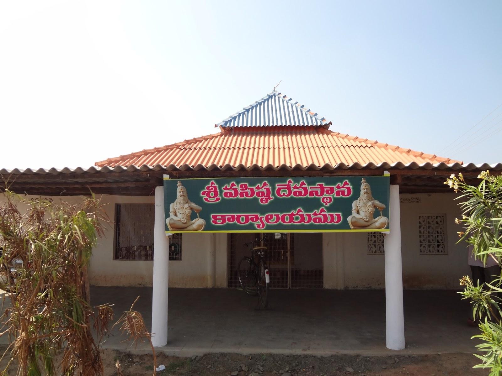 వశిష్ఠ మహర్షి ఆలయం , అంతర్వేది