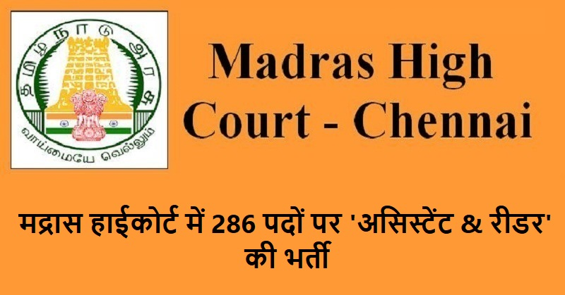 Madras High Court Recruitment 2019