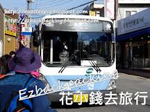 釜山梵魚寺90號巴士搭乘教學