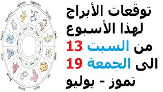 توقعات الأبراج لهذا الأسبوع من السبت 13 الى الجمعة 19 تموز - يوليو 2019