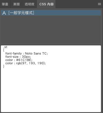 illustrator轉換CSS