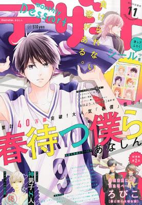 Monthly Dessert 2015 #11 Haru Matsu Bokura de Anashin