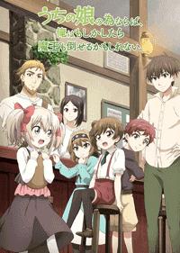 جميع حلقات الأنمي Uchi no Ko no Tame naraba مترجم