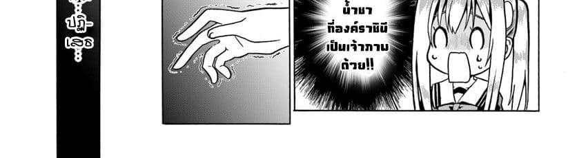 อ่านการ์ตูน Douyara Watashi no Karada wa Kanzen Muteki no You desu ne ตอนที่ 20 หน้าที่ 70