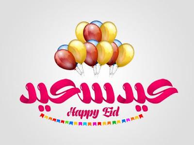 عيد سعيد ، اجمل صور عيد سعيد مكتوب عليها Happy Eid