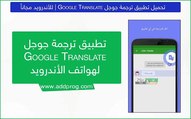 تحميل تطبيق ترجمة جوجل Google Translate 2020 للأندرويد مجاناً - اد بروج