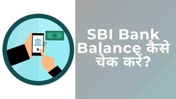 SBI bank account balance kaise check kare