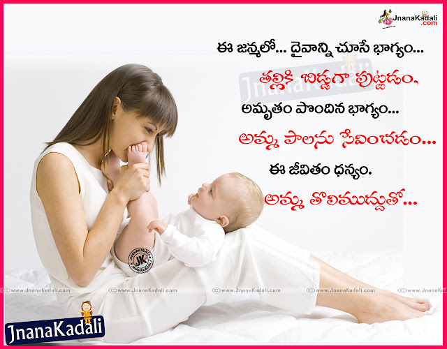 telugu quotes about mother and father, amma kavithalu, naanna kavithalu, inspirational father and mother quotes, best father quotes in telugu, father and mother hd wallpapers free download,mother telugu quotes, amma kavithau in telugu, famous mother and baby hd wallpapers, mother and baby hd wallpapers free download, latest trending amma kavithalu, online telugu amma kavithalu