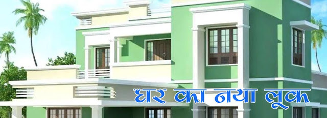 New home design House Look