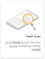 لقطة شاشة لزر إنشاء إعلان محرّك البحث على AdSense