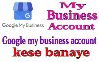 Google my business account kaise banaye 1