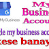 Google my business account kese banaye