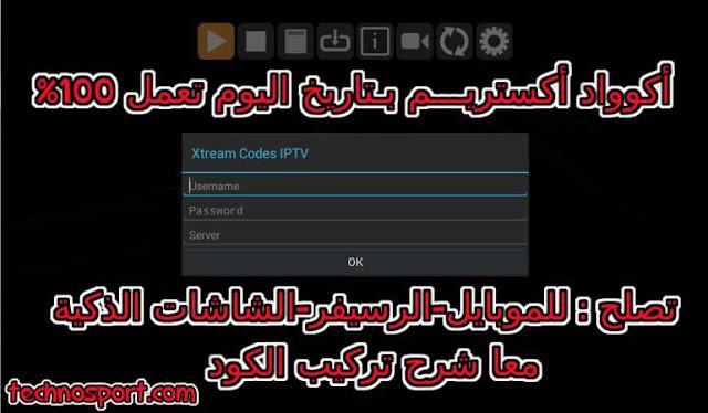 تحميل أكواد أكستريم كودك Xtream Codes بتاريخ اليوم متجددة تكنوسبورت