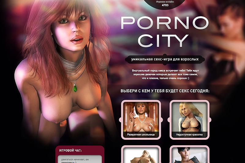 Сайт онлайн порно игр