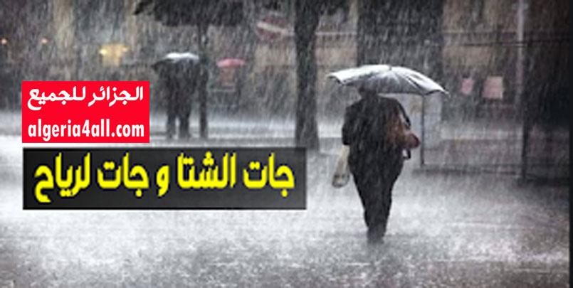 مصالح الأرصاد الجوية / أمطار رعدية مرتقبة في 6 ولايات شرقية.ولايات تبسة، خنشلة، أم البواقي، باتنة، سطيف وميلة.