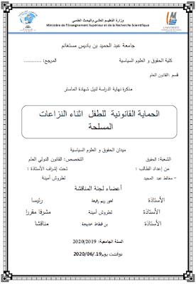 مذكرة ماستر: الحماية القانونية للطفل أثناء النزاعات المسلحة PDF