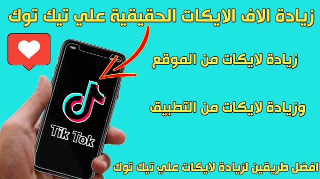 زيادة لايكات تيك توك مجانا افضل الطرق لزيادة لايكات تيك توك الحقيقية