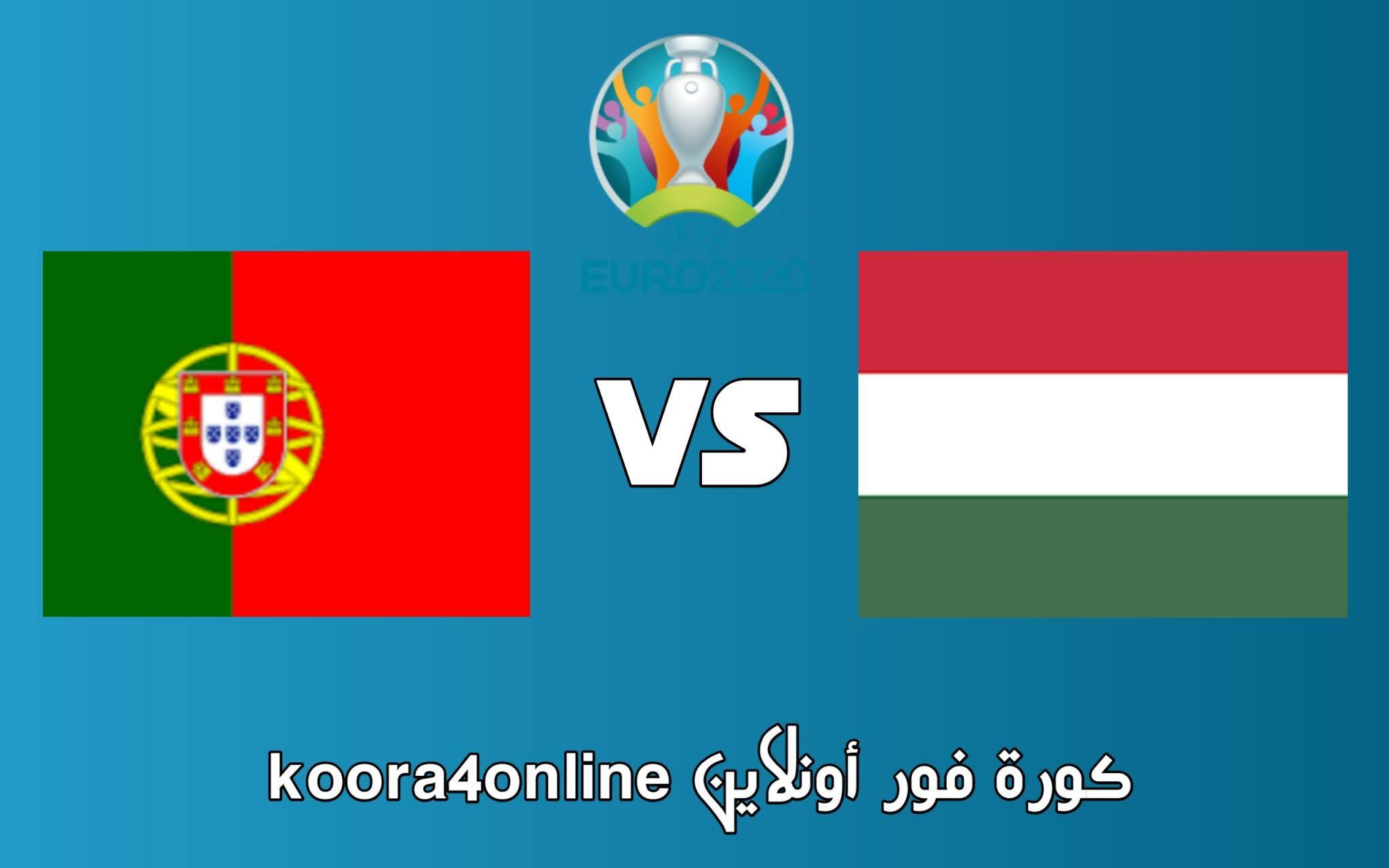 مشاهدة بث مباشر لمباراة  المجر و البرتغال 15-06-2021  كاس اوروبا 2021