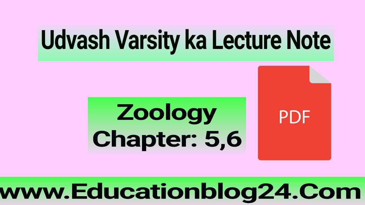 উদ্ভাস ভার্সিটি ক লেকচার নোট pdf   Udvash Varsity ka Lecture Note Pdf