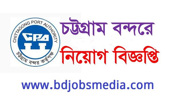 চট্টগ্রাম বন্দর কর্তৃপক্ষ নিয়োগ বিজ্ঞপ্তি ২০২১ - Chittagong Port Authority Job Circular 2021 - চট্টগ্রাম চাকরির খবর ২০২১ - চট্টগ্রাম চাকরির খবর ২০২২