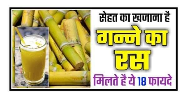 Health benefits sugarcane juice hindi - Ganne ke ras ke fayde aur nuksan hindi me 1