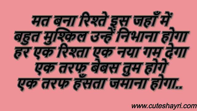 Dard Bhari Shayari aankh me aansoo aa jaye