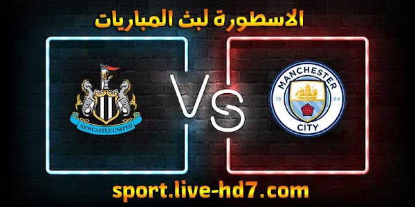 مشاهدة مباراة مانشستر سيتي ونيوكاسل يونايتد بث مباشر الاسطورة لبث المباريات 26-12-2020 الدوري الانجليزي