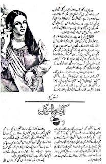 Aabla Paai By Shameem Rani Urdu Afsana Free Download Pdf