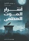 تحميل كتاب أسرار الموت العظمى pdf