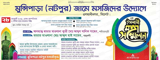 waz mahfil poster design bangladesh, waz mahfil poster design vector free download, waz mahfil banner design, waz mahfil banner vector, waz mahfil vector file, islamic poster design templates free download, islamic banner design cdr, bangla waz mahfil poster,
