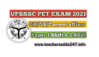 UPSSSC PET Exam 2021 में पूछे गये प्रश्न