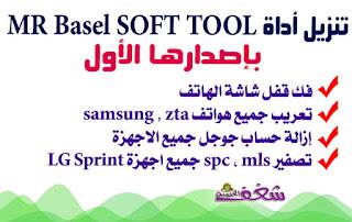 MR Basel SOFT TOOL V1.0