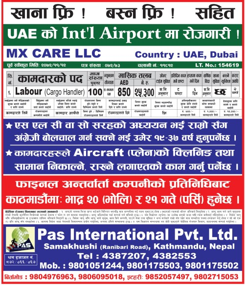 Jobs For Nepali In Int'l Airport, U.A.E. Salary -Rs.25,300/
