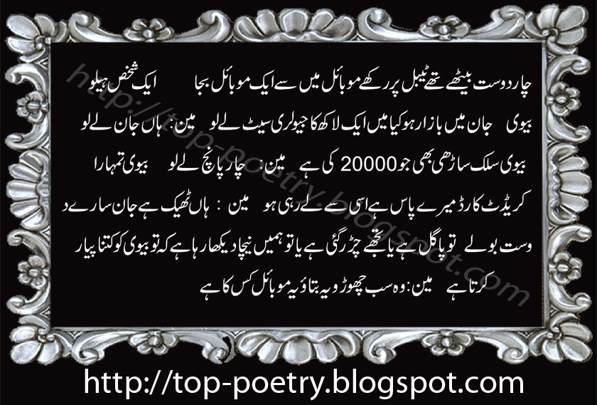 Free Funny Dirty Sms Jokes Top Mobile Urdu And English Sms Funny Stories And Jokes Urdu 840x569