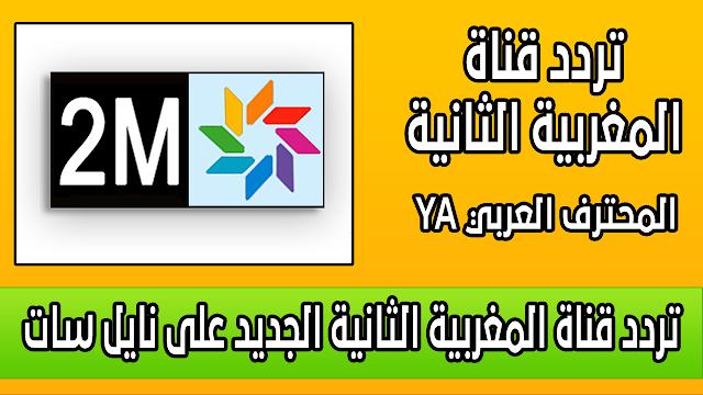 تردد قناة المغربية الثانية 2M الجديد على نايل سات 2018