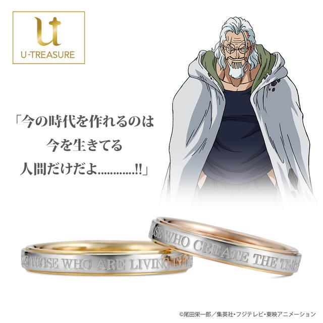 One Piece Wedding Rings
