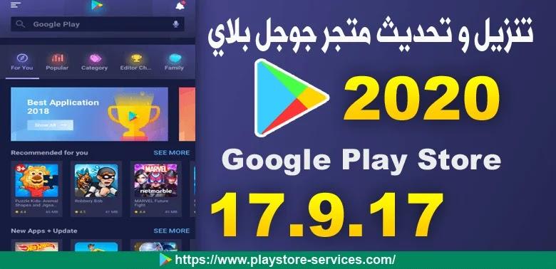 تنزيل Google Play Store 17.9.17 أخر إصدار -  تحديث سوق بلاي 2020