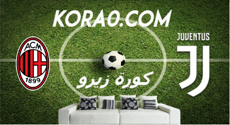 مشاهدة مباراة يوفنتوس وميلان بث مباشر اليوم 4-3-2020 كأس إيطاليا