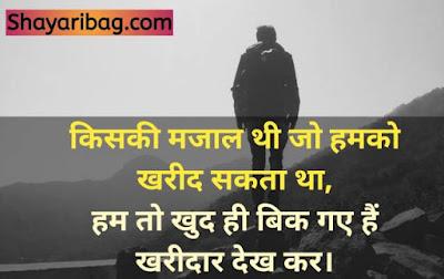 Attitude Status Hindi 2020 New